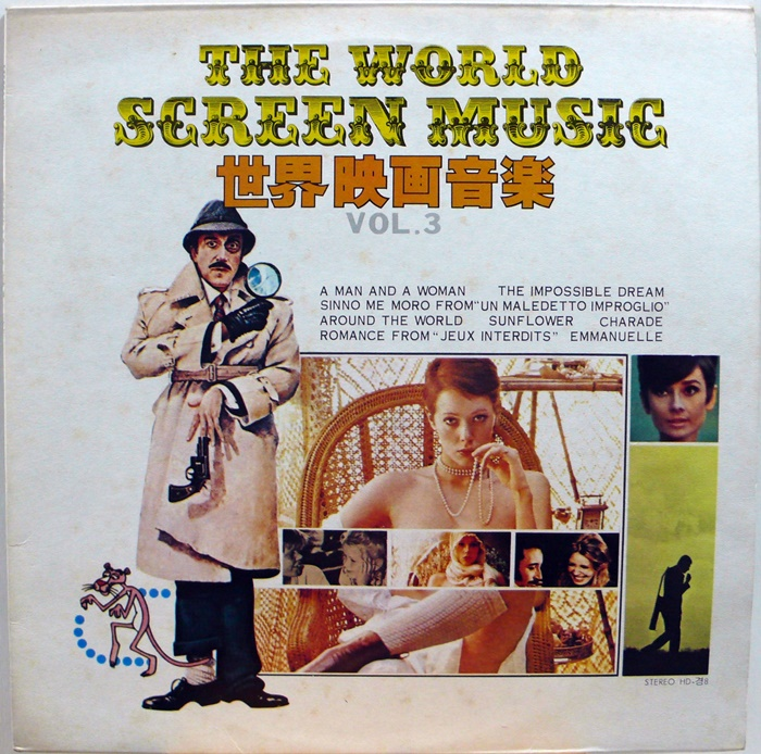 THE WORLD SCREEN MUSIC VOL.3 세계영화음악